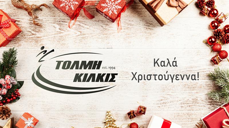 merry_christmas-tolmi_kilkis